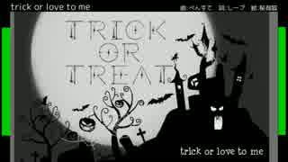 【ニコカラ】trick or love to me (on vo