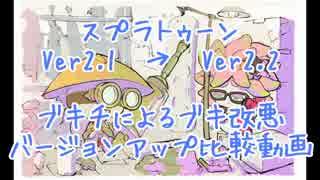 【スプラトゥーン】バージョンアップ(Ver2