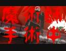 【MMD刀剣乱舞】sam式燭台切光忠でmagician's operation【闇落ち】