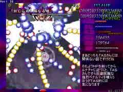 【TAS】ISD!! 難易度INVALID 256予点 (2.
