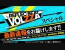 BEMANI生放送(仮)第104回 - REFLEC BEAT VOLZZAスペシャル動画回! 1/2 thumbnail