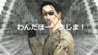 【MMD】ワンダホー・真島!【龍が如く】