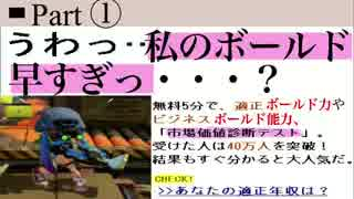 (日本語全一の外国人)ボールドS+がサブ