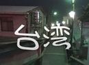 【旅行】コジマ店員のめざせ台湾!集集鉄道の旅 part.6