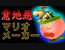 意地悪マリオメーカー【実況】part7