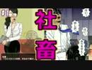 【実況】社畜 01