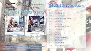 世界はiに満ちている/CHiCO with HoneyWorks【クロスフェード】 thumbnail
