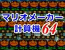【64bit】マリオメーカー計算機64で1844京+1844京を計算してみた
