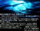 間違いだらけのクトゥルフ神話TRPG 2nd season [Part.37]