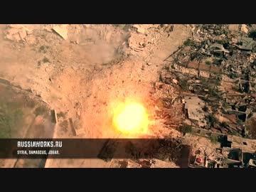 シリアの市街戦をロシアがドローンで撮影した映像がゲームを見る様です!