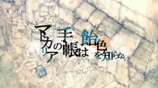 【ニコカラ】マトカリアの手帳は飴色を知