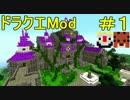【Minecraft】ドラゴンクエスト サバンナの戦士たち #1【DQM4実況】