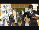 【MMD刀剣乱舞】「気まぐれロマンティック」