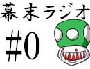 [会員専用]幕末ラジオ 第零回