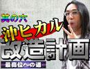 【麻雀】沖ヒカル改造計画Vol.6 下巻