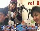 【雑談】そこんとこkwsk vol.8