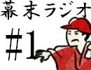 [会員専用]幕末ラジオ 第壱回(西郷のモノマネ枠)