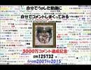 【sm125732 30,000,000コメント達成記念】ありがとう