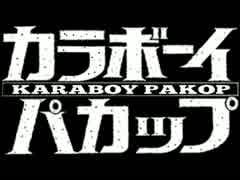 【尊師MMD】カラボーイパカップ OP
