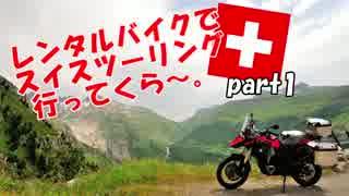 レンタルバイクでスイスツーリング行ってくら~。【Part1】