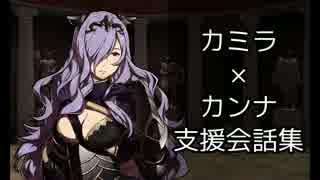 【FEif】カミラ&カンナ(女)支援会話【