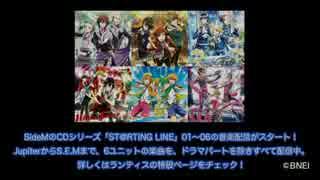 アイドルマスター SideM ラジオ 315プロNight! #30