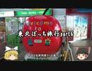 【ゆっくり】東北ぼっち旅行part6