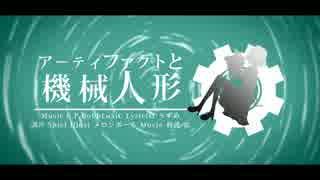 【GUMI】アーティファクトと機械人形【オリジナル】