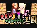 【協力実況】狂気のマインクラフト王国 Part14【Minecraft】