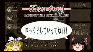 【Wizardry6】ゆっくりの魔筆 Part1 thumbnail