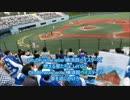 Yokohama DeNA Bay Stars 2 Army Yokosuka Stadium Final Battle Supporting Songbook 20150926 Yokosuka