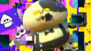 【スプラトゥーン】 大阪人、怒りのガチマ