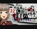 【フルボイス・ADV式】 殺し合いハウス:ファイナル 第2話