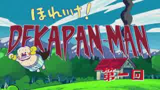 ほれいけ!デカパンマン(DEKAPAN-MAN)