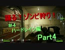 【L4D2】踊る!ゾンビ狩り!#4ハードレイン編【マルチ実況】Part4