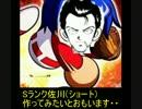 【パワプロアプリ実況】Sランク選手作れるまでやめれま・・part2 佐川編