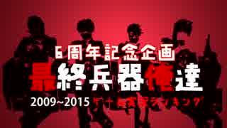 【祝!6周年記念】最終兵器俺達実況ランキング【MAD+描いてみた】 thumbnail