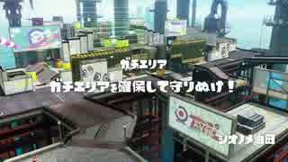 【スプラトゥーン】プライムシューターでガチエリア3【ゆっくり実況】