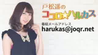 戸松遥のココロ☆ハルカス  #134 (2015.10.24)