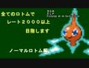 【ポケモンORAS字幕実況】全ロトムでレート2000目指します その4