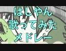 【作業用BGM】はしやんソロ10曲歌ってみたメドレー!