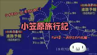 【ゆっくり】小笠原旅行記 Part2 ~おがさわら丸編~ 乗船
