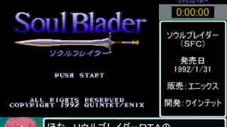 【ゆっくり実況】ソウルブレイダー RTA 1: