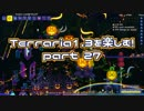 【字幕プレイ】Terraria1.3を楽しむ!part27【パンプキンムーン】