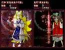 東方妖々夢 ExtraとPhantasmの弾幕を比較してみた Part1