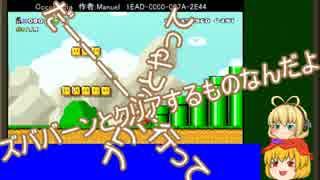 【ゆっくりボイスロイド】マリオメーカー