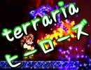 【terrariaヒーローズ】ハードコア&制限プレイ!(実況)part85