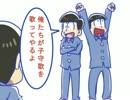 【手書きおそ松さん】おそ松兄さんと子守唄【新●劇パロ】