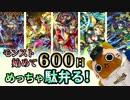 【モンスト実況】モンスト始めて600日!めっちゃ駄弁る!【BOX紹介】