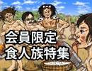 ニコ生マクガイヤーゼミ 第12回 延長戦「『食人族』は倫理的に正しいのか?」